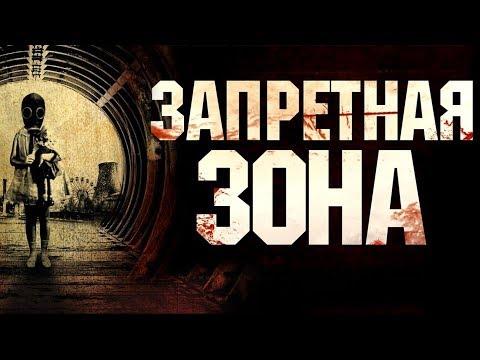 """Зомби - Фильм """"Запретная зона"""" [2012] Ужасы"""