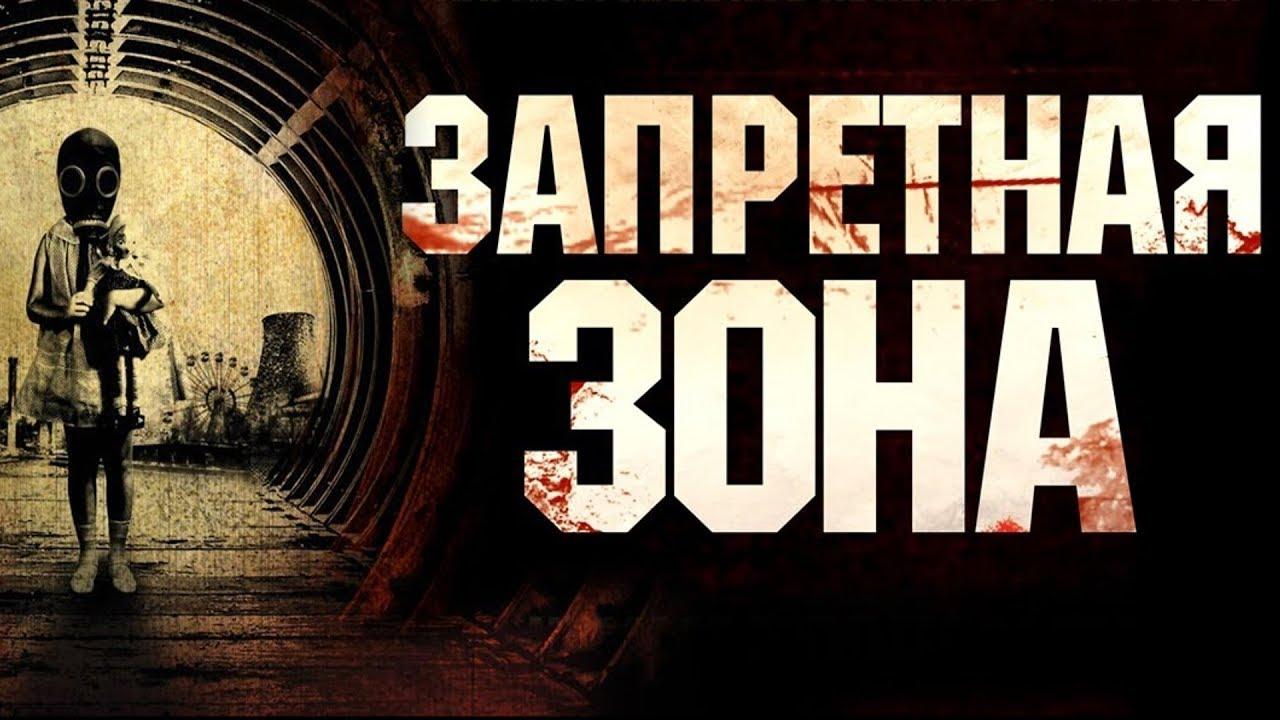 Зомби - Фильм