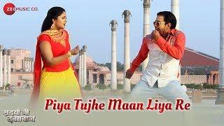 पिया तुझे मान लिया रे Piya Tujhe Maan Liya Re | Saiyaan Ji Dagabaaz | Dinesh Lal Yadav, Anjana Singh