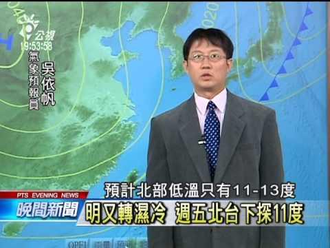 氣象預告 20141210 公視晚間 - YouTube
