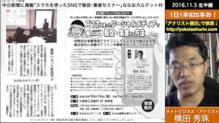 (石川県)中日新聞に掲載「スマホを使ったSNSで販促・集客セミナー」ななおカルテット村in七尾商工会議所