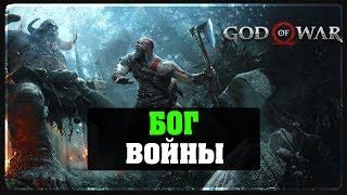GOD OF WAR 4 - БОГ ВОЙНЫ 1