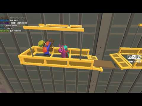 【LNG】20170423 Gang Beasts