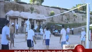 CNN Arabic - بالفيديو: ملك البحرين على شواطئ شرم الشيخ.. ويمارس رياضة الغولف