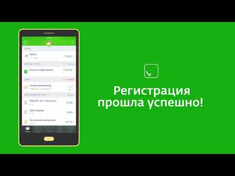 Как зарегистрироваться в приложении 'Сбербанк онлайн'