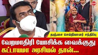 Seeman press meet 2021 | Sasikala | Naam Tamilar Katchi Consultation with volunteers in Thanjavur
