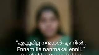 Ennamilla Nanmakal Ennil /Lyrics:Renjith Christy /Vocal:Shubha Susan Bobby