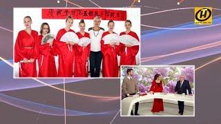 Уникальный белорусско-китайский институт при БГУ начнёт обучение уже 1 сентября
