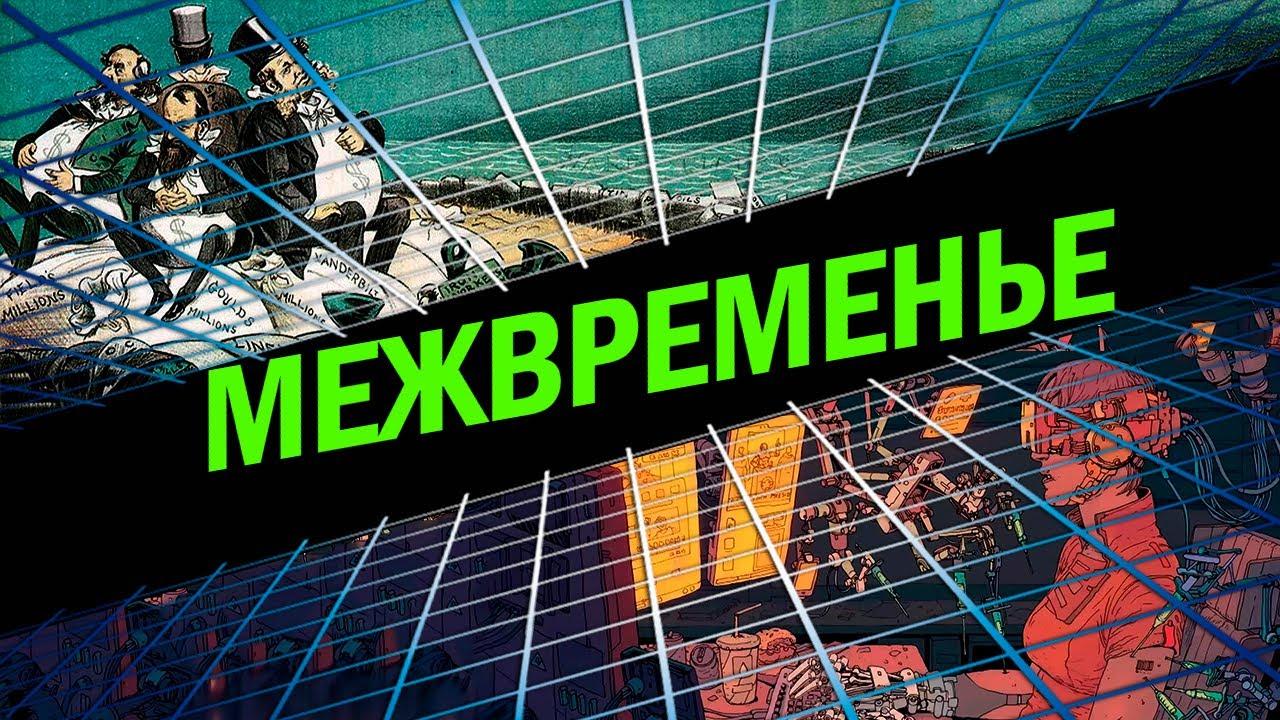 "Путин объявил конец ""Эпохи Запада"" - что это значит? А. Вассерман, В. Лепехин"