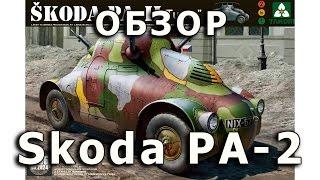 Огляд моделі БА Skoda РА-2 від Takom, 1/35 (Review Skoda PA2, Takom, 1:35)