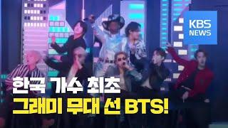 [문화광장] 방탄소년단(BTS), 한국 가수 최초 그래…