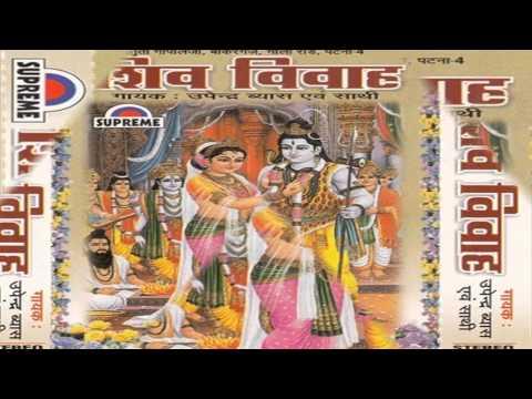Aisan Bauraha Var Se Gauri Na Biyahabai || Bhojpuri kanwar songs 2015 new || Upendra Vyas
