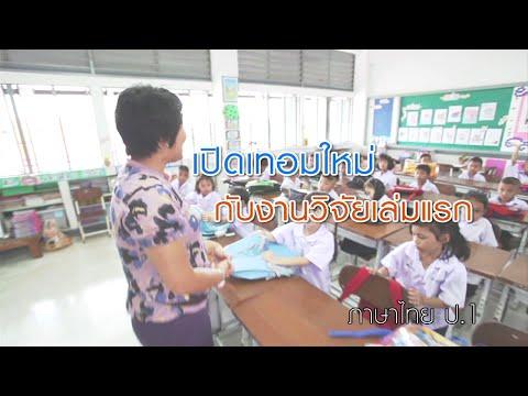 ภาษาไทย ประถม เปิดเทอมใหม่กับงานวิจัยเล่มแรก