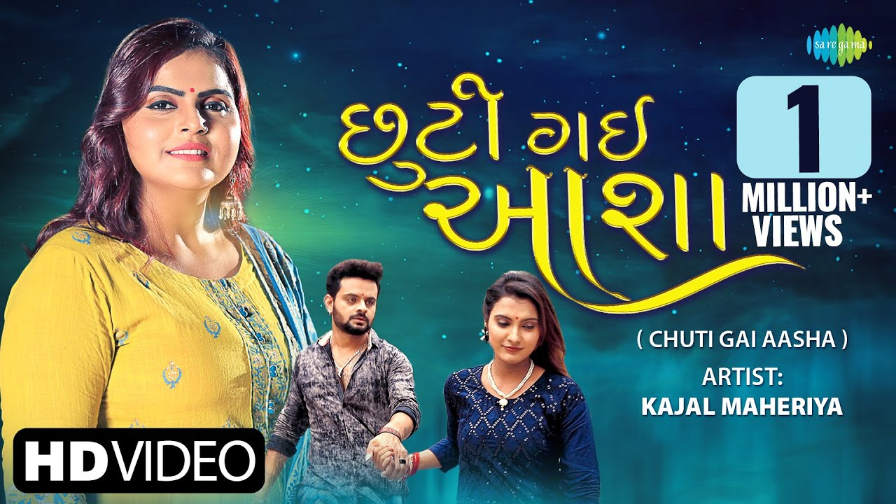 Download Kajal Maheriya | Chuti Gai Aasha | છૂટી ગઈ આશા | Latest Gujarati Bewafa Song 2021 | બેવફા ગીતો