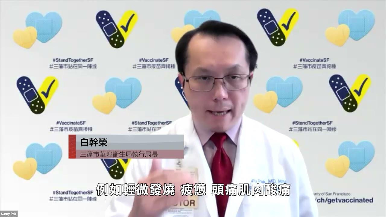 三藩市:  新冠疫苗加強劑混針提供多種選擇  專家指Moderna加強針副作用更強