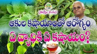 Nature Treatment  || Different Leaves and their Incredible Health Benefits || Dr.KhaderValli