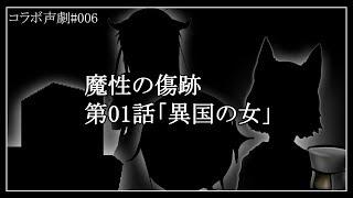 [LIVE] 【コラボ声劇#006】魔性の傷跡 第01話「異国の女」【生放送】 2018/04/01