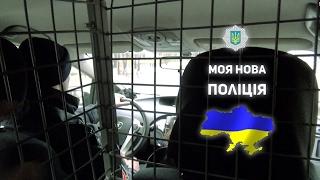 Новая полиция - СУПЕР ПРОФЕССИОНАЛЫ!
