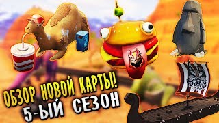 РЕПЛЕЙ-ОБЗОР ВСЕЙ НОВОЙ КАРТЫ В ФОРТНАЙТ 5-ГО СЕЗОНА