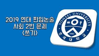 2019 연세대 편입논술 사회 2번 쓰기