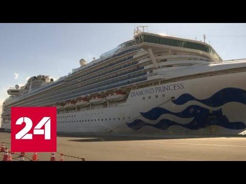 Число инфицированных коронавирусом на лайнере Diamond Princess возросло втрое - Россия 24