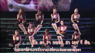 [Karaoke] Complete - SNSD [Thaisub]@ Arena Tour 2011