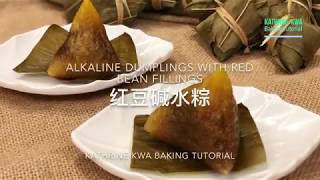 红豆碱水粽 Alkaline Dumplings With Red Bean Fillings