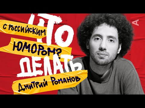 ЧТО ДЕЛАТЬ С РОССИЙСКИМ ЮМОРОМ? | Дмитрий Романов ( #1)