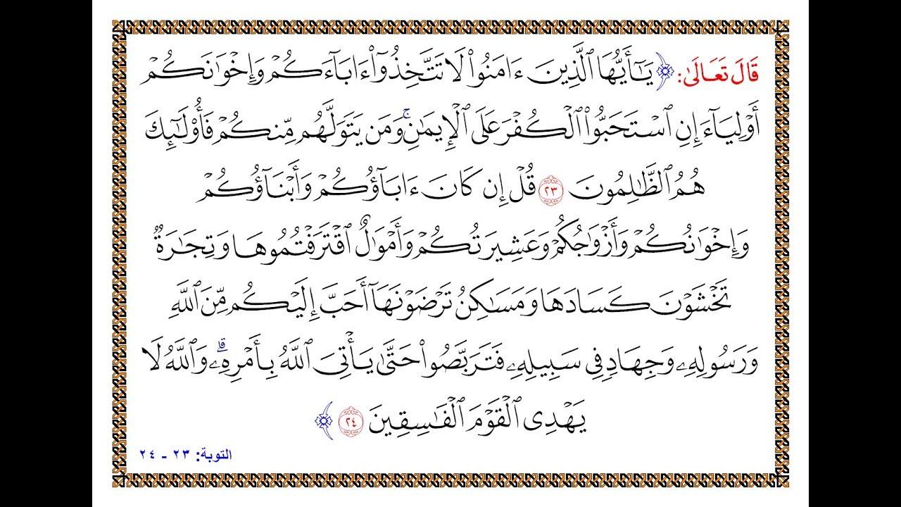 تفسير سورة التوبة من الآية 23 إلى الآية 24 تفسير السعدي المقروء والمسموع