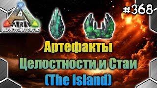 Ark - Артефакты Целостности и Стаи (The Island) #368 (7/32)