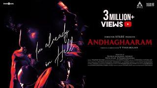 Andhaghaaram Official Trailer | 4K | Arjun Das, Vinoth | Pradeep Kumar | Atlee | V. Vignarajan
