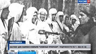 Кастинг для съемок в историческом фильме «Снежные призраки» объявили в Новосибирске