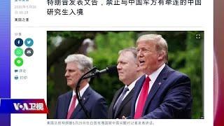 时事大家谈:特朗普宣布限制部分中国研究生入境  出于何种考虑?