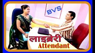 पुस्तकालय परिचारी #INTERVIEW #Library #Attendant #BVS