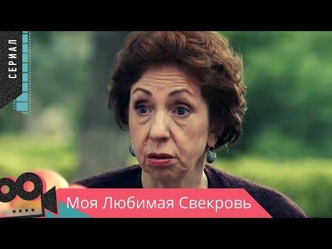 "КОМЕДИЙНАЯ МЕЛОДРАМА С ЛУЧШИМИ АКТЕРАМИ! ""Моя Любимая Свекровь"" @ Мелодрама, комедия - Видео онлайн"