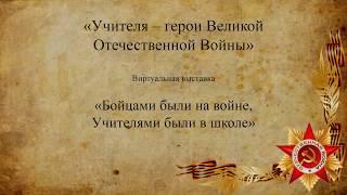 Виртуальная выставка «Учителя - герои Великой Отечественной войны»