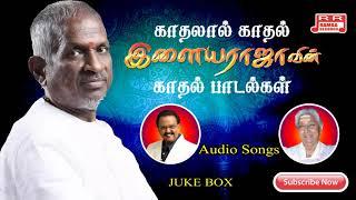 இளையராஜாவின் அற்புதமான இன்னிசை ராகங்கள் | Tamil Audio Songs....