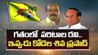 Special Focus  |  గతంలో పరిటాల రవి ..... ఇప్పుడు కోడెల శివ ప్రసాద్ .... ! |  ABN Telugu