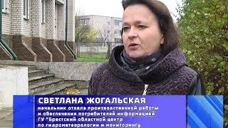 2017-11-01 г. Брест. Метеопрогноз на ноябрь. Новости на Буг-ТВ. #бугтв