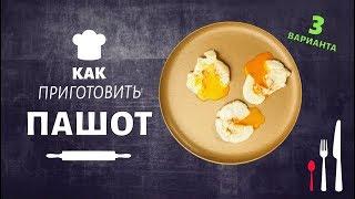 Как приготовить яйцо пашот? Сколько варить яйцо пашот?