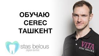 #Стоматолог Стас Белоус ДЕМОНСТРАЦИЯ #CEREC CAD/CAM В ТАШКЕНТ УЗБЕКИСТАН