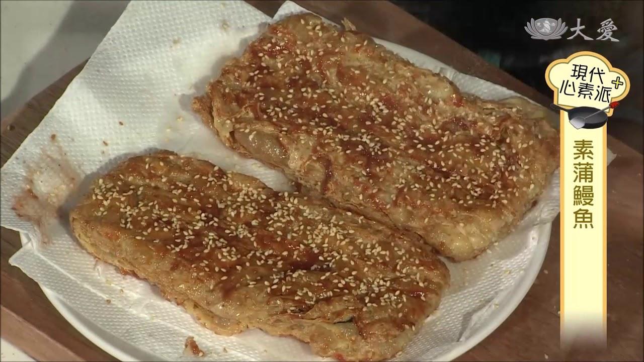 【現代心素派+】素蒲鰻魚 - YouTube
