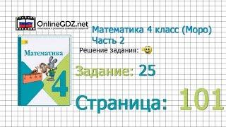 Страница 101 Задание 25 – Математика 4 класс (Моро) Часть 2