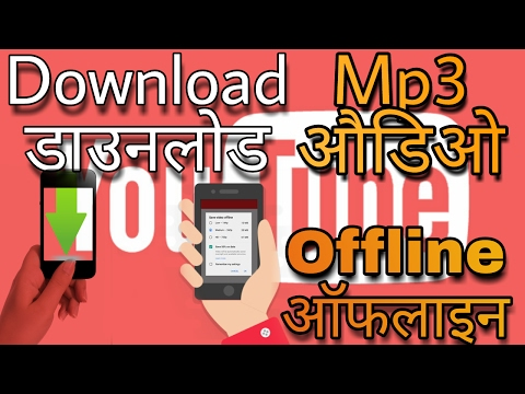 How to Download youTube video,How to save offline youTube video, Download Audio on android in Hindi