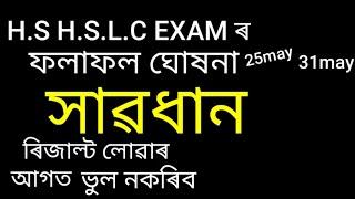 H.S(AHSEC)Exam