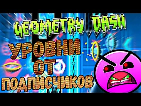 Уровни от подписчиков #4 (ЭПИЧЕСКИЕ УРОВНИ) - Geometry Dash