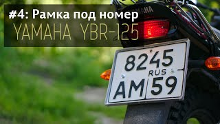 Yamaha YBR125 - #4 Рамка под номер своими руками; Yamaha YBR125 - #4 License plate;