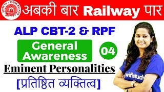 12:00 PM - RRB ALP CBT-2/RPF 2018   GA by Shipra Ma'am   Eminent Personalities