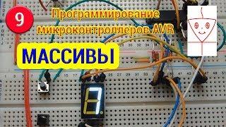 Массивы | Микроконтроллеры с нуля #9