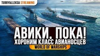 ✔️ ХОРОНИМ АВИАНОСЦЫ 🛩️ АВИКИ НЕРФЯТ В ХЛАМ, ИЛИ...? World of Warships